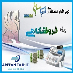 نرم افزار حسابداری مالیاتی بدون قفل