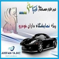 نرم افزار خودرو و بنگاه ماشین(Car software and car firm)