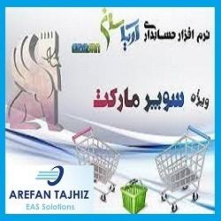 نرم افزار صندوق مکانیزه فروش ورژن سوپرمارکتی