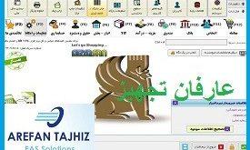 نرم افزار مالیاتی سوپر مارکت بوشهر